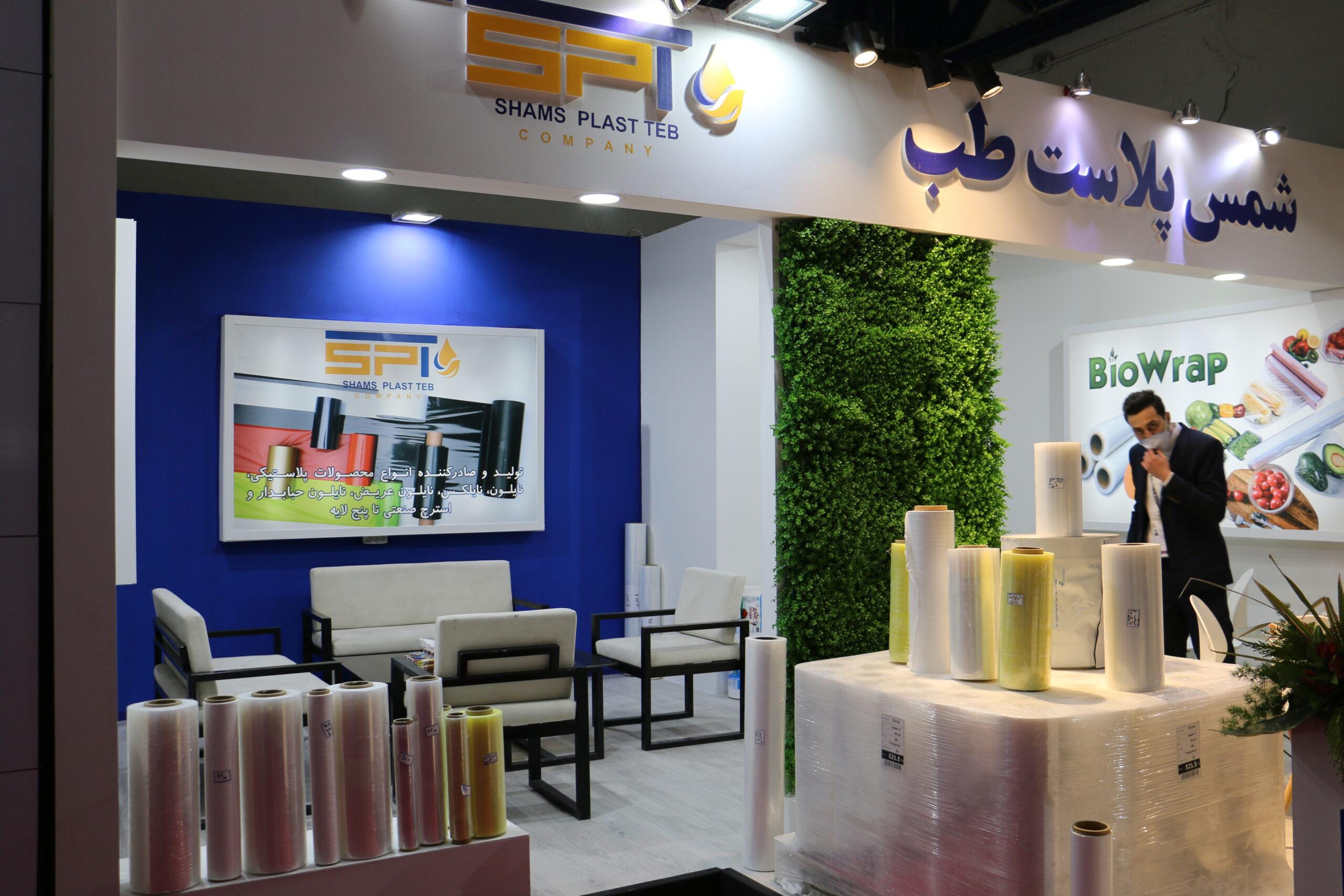 غرفه شمس پلاست طب در سالن خلیج فارس